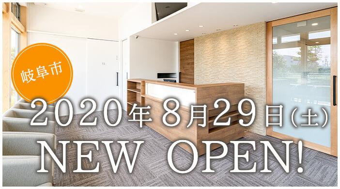 2020年8月29日(土)NEW OPEN!